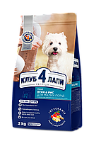 Клуб 4 Лапы Premium Lamb and Rice Small Breeds гипоаллергенный сухой корм с ягненком и рисом для собак, 2кг