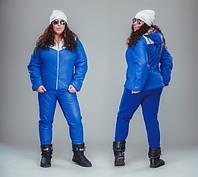 Зимний костюм женский большой размер синий