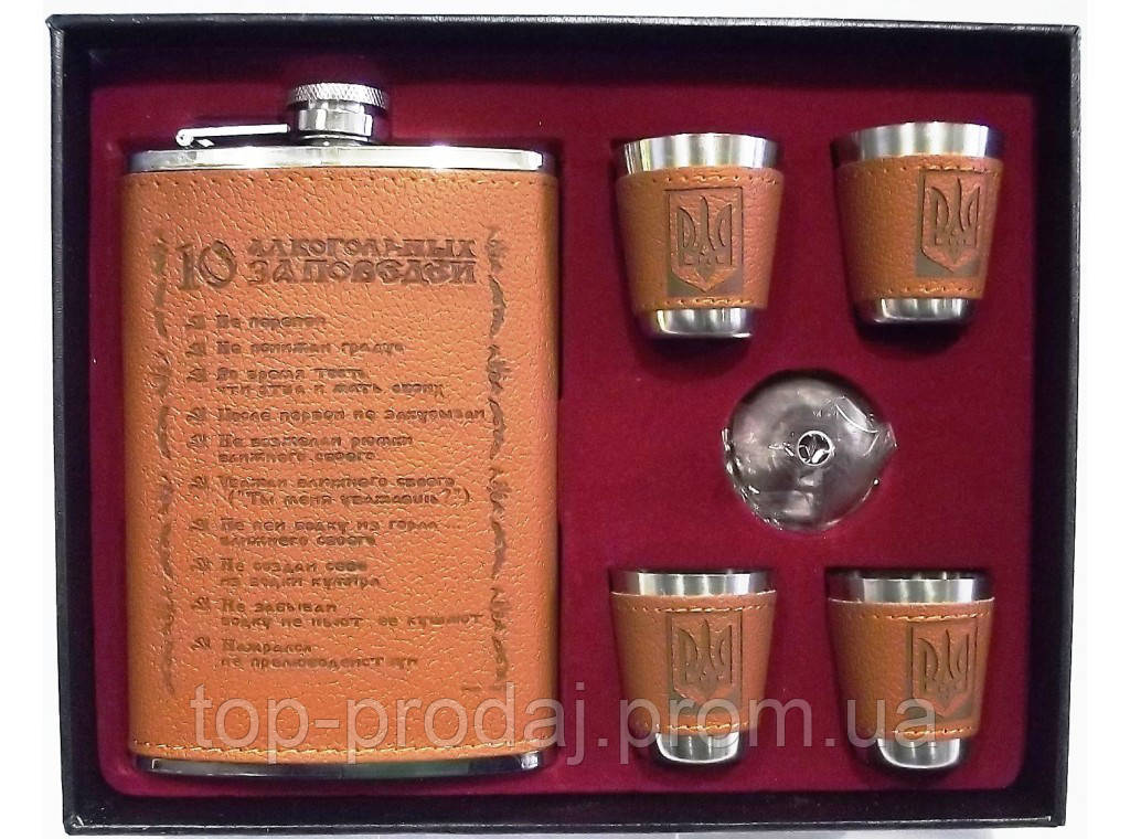 NF1 Подарочный набор мужской, Набор: фляга + стопки + лейка, Фляжка подарочная  270 мл, Фляги и стопки