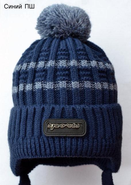 Синяя Зимняя шапка для мальчика с помпоном на завязках