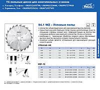 Пилы дисковые с твердосплавными пластинами для угловых пилорам 94.1 FZ-Angle Tilting Saws WEP, Pilana