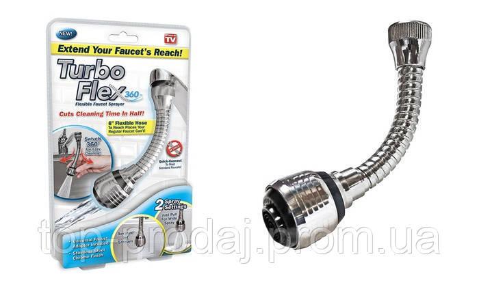 Насадка на кран гибкий шланг, Распылитель аэратор Turbo Flex, Turbo Flex поворот на 360 градусов