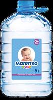 Детская вода Малятко, 5,0 л