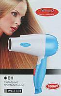 Фен Hair Dryer WX-1301 Wimpex 1000W, Фен со складной ручкой, Дорожный фен, Удобный компактный фен