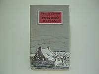 Бронте Э. Грозовой перевал (б/у)., фото 1
