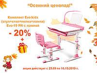 Комплект парта большая и стульчик Evo-kids Evo-19, 90 см, (с лампой и подставкой),, фото 1