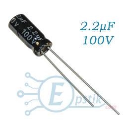 Конденсатор 2.2uF 100V, (5*11) 105°C