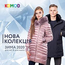 """Новая коллекция женских и мужских пуховиков, курток и пальто """"Зима 2020""""!"""