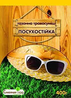 "Газонная трава ""Засухоустойчивая"", ТМ Семейный сад 800 грамм"
