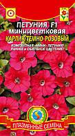 Семена цветов  Петуния миницветковая Карлик Тёмно-розовый 10 драже красные (Плазменные семена)
