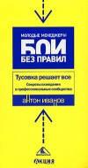Тусовка решает все Секреты вхождения в профессиональные сообщества Аудиокнига Антон Иванов 2006