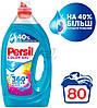 Гель для прання кольорової білизни Persil Color 4 л 80 стир.