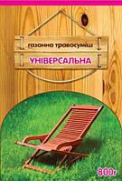 "Газонная трава ""Универсальная"", ТМ Семейный сад 800 грамм"