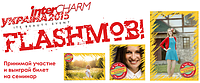 Организаторы выставки InterCHARM-Украина объявляют FLASHMOB!