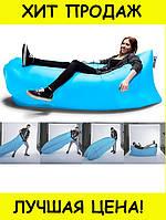 Надувной диван лежак Lamzac Hangout (Лaмзaк)
