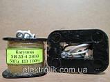 Катушка ЭМ 33-4 110В ПВ15%, фото 3