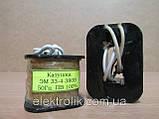 Катушка ЭМ 33-4 110В ПВ15%, фото 4