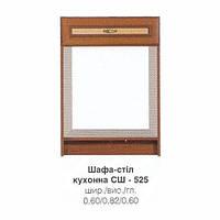 Шкаф-стол 600  (под духовку)