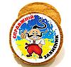 Подарунок до Дня Захисника України - Пряник Козак 1