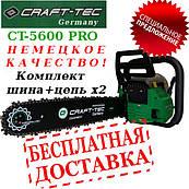 Бензопила Craft-tec CT-5600