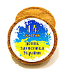 Подарунок до Дня Захисника України - Пряник Козак  14 жовтня