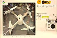 Квадрокоптер D11, Радиоуправляемый квадрокоптер, Квадрокоптер для видеосъемки, Летающий дрон, Беспилотник