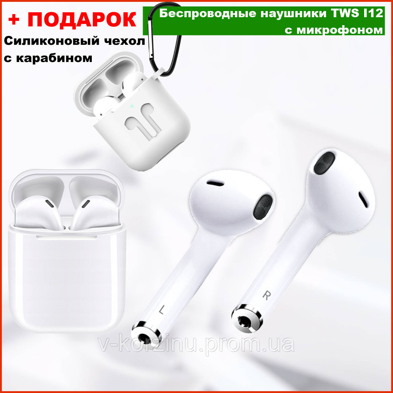Беспроводные наушники TWS I12 Bluetooth с зарядным кейсом в стиле AirPods гарнитура микрофон телефон блютуз