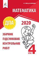 Бевз В.Г. / ДПА 2020, 4 кл. Математика. Збірник підсумкових контрольних робіт