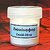 Люминофор Синий - 20 гр