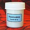 Люминофор Синий - 50 гр