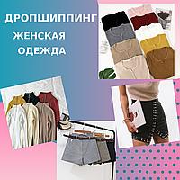 Предлагаем сотрудничество по системе дропшиппинг - модная женская одежда Фабричный Китай