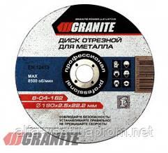 GRANITE  Диск абразивный отрезной для металла 115*2,5*22,2 мм GRANITE, Арт.: 8-04-112