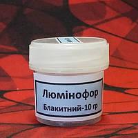 Люминофор голубой - 10 гр, фото 1