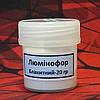 Люминофор голубой - 20 гр