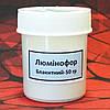 Люминофор голубой - 50 гр