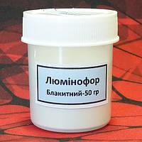 Люминофор голубой - 50 гр, фото 1