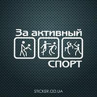 """Наклейка на авто """"За активный спорт!"""""""