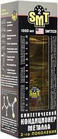 Оригинал Присадка Кондиционер металла SMT 2528 1л синтетический 2-ого поколения Hi-Gear