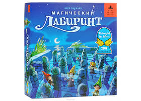 Магический лабиринт (Magic labyrinth) (рус.) (РК-717614)