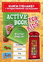 "Книга-тренажер с интерактивными закладками ""Aktive book fo kids.Starter English""  sco"