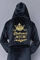 Халат мужской чёрный удлиненный из мягкой софт махры (плюш) с капюшоном  и вышивкой золотом.