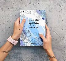 Дневник Thank You Diary (РК-717766)