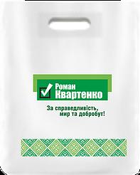 Пакет банан 40х50 с нанесением логотипа. Пакет ВД плотностью 50 микрон, имеет привлекательны вид, служит удобным упаковочным материалом и является дополнительным элементом рекламной кампании. Очень удобный для упаковки полиграфической продукции.