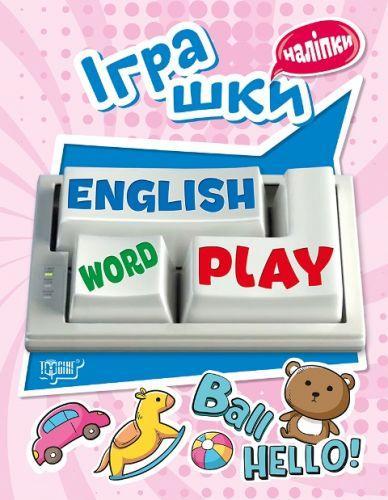 """Книга с наклейками для изучения английского """"Playing English. Іграшки""""  sco"""