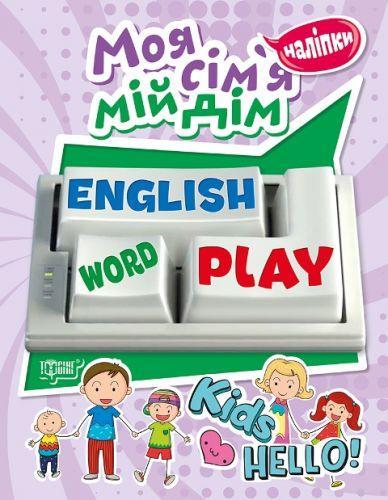 "Книга с наклейками для изучения английского ""Playing English. Моя сім'я, мій дім""  sco"