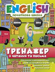 """Книжка: """"English (початкова) Тренажер з читання та письма""""  sco"""