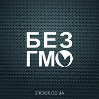"""Наклейка на авто """"Без ГМО"""""""