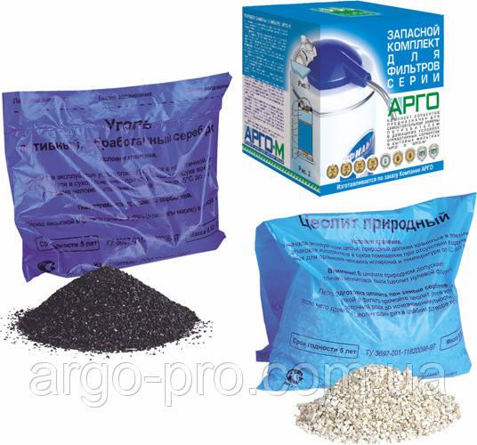Комплект запасной для Фильтра Арго и Арго М Оригинал (цеолит, активированный уголь обработанный серебром)