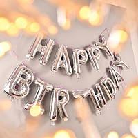 """Фольговані кульки букви срібло HAPPY BIRTHDAY Китай 16"""" (40см)"""