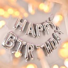 """Фольговані кульки букви срібло HAPPY BIRTHDAY Китай 16"""" (40см) упаковка"""